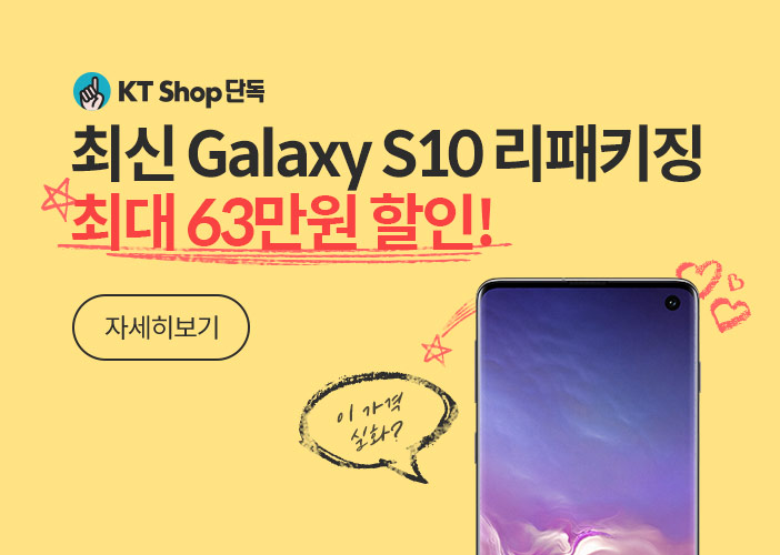 KT Shop 단독 | 최신 GalaxyS10 리패키징 최대 63만원 할인! | 출시알림신청 | 이 가격 실화?
