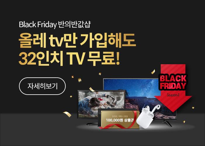 Black Friday 반의반값샵 | 올레 tv만 가입해도 32인치 TV 무료! | 자세히보기