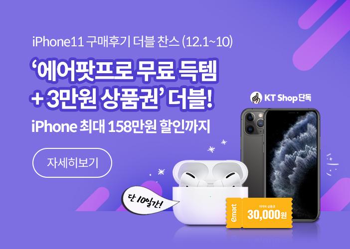 iPhone11 구매후기 더블 찬스(12.1~10) 에어팟프로 무료 득템+3만원 상품권 더블! iPhone 최대 158만원 할인까지│자세히보기