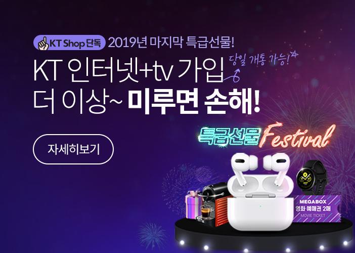 KT Shop 단독 2019년 마지막 특급선물! KT 인터넷+tv 가입 더 이상 미루면 손해!│자세히보기