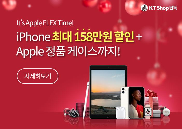 It's Apple FLEX Time! iPhone 최대 158만원 할인+Apple 정품 케이스까지!│자세히보기