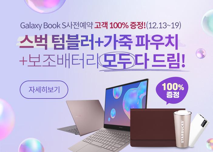 Galaxy Book S 사전예약 고객 100% 증정! (12.13~19)|스벅 텀블러+가죽 파우치+보조패터리 모두 다 드림 | 100% 증정 | 자세히보기