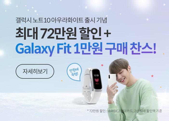 갤럭시 노트10 아우라화이트 출시 기념 | 최대 72만원 할인 + Galaxy Fit 1만원 구매찬스! |만원에 득템! | 자세히보기