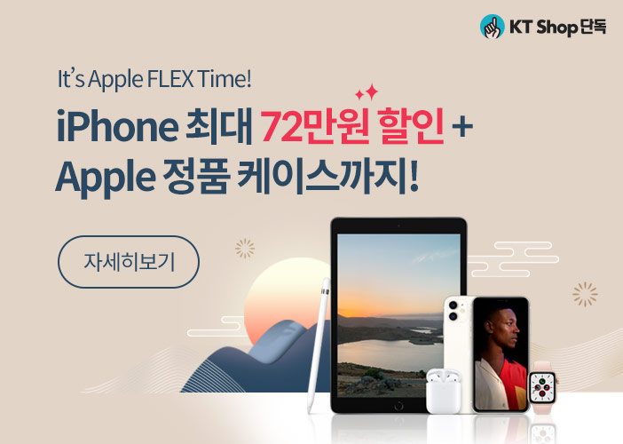 It's Apple FLEX Time! iPhone 최대 72만원 할인+ Apple 정품 케이스까지!│자세히보기