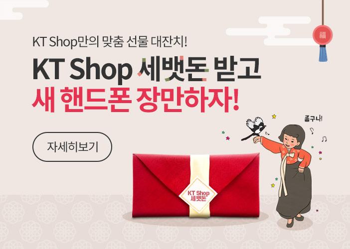 KT Shop만의 맞춤 선물 대잔치! KT Shop 세뱃돈 받고 새 핸드폰 장만하자! |자세히 보기