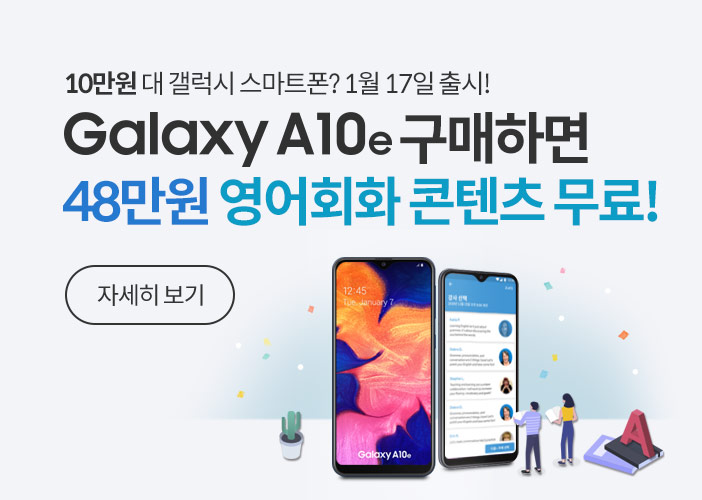 10만원 대 갤럭시 스마트폰? 1월 17일 출시! Galaxy A10e 구매하면 48만원 영어회화 콘텐츠 무료!   자세히보기