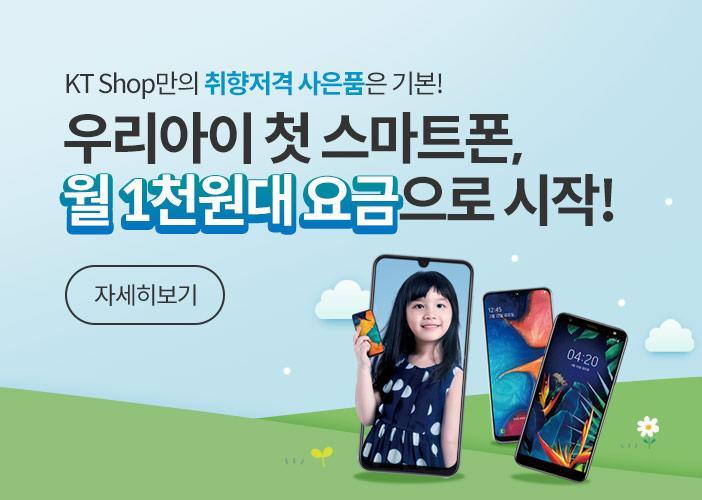 KT Shop만의 취향저격 사은품은 기본! 우리아이 첫 스마트폰, 월 1천원대 요금으로 시작|자세히보기