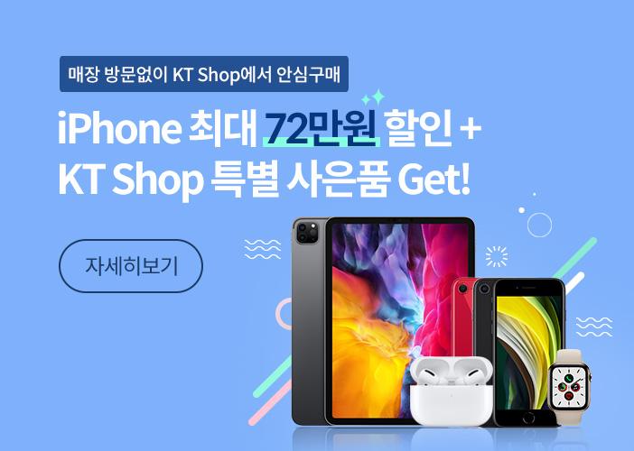 매장 방문없이 KT Shop에서 안심구매 | iPhone 최대 72만원 할인+ KT Shop 특별 사은품 Get! | 자세히보기
