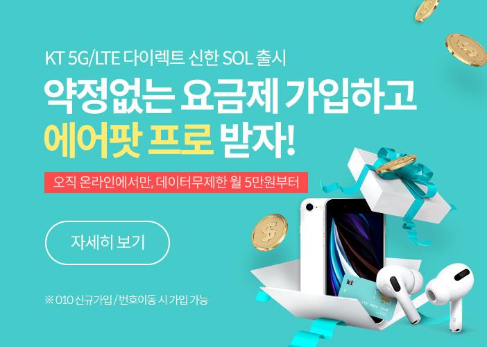 KT 5G/LTE 다이렉트 신한 SOL 출시 | 약정없는 요금제 가입하고 에어팟 프로 받자! | 오직 온라인에서만, 데이터무제한 월 5만원부터 | 010 신규가입/번호이동 시 가입 가능 |자세히 보기