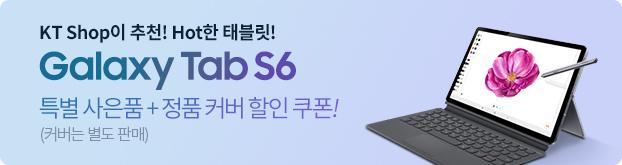 KT Shop이 추천! Hot한 태블릿! Galaxy Tab S6 특별 사은품+정품 커버 할인 쿠폰!