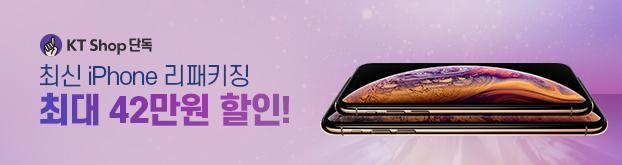 KT Shop 단독 | 최신 iPhone 리패키징 최대 42만원 할인!