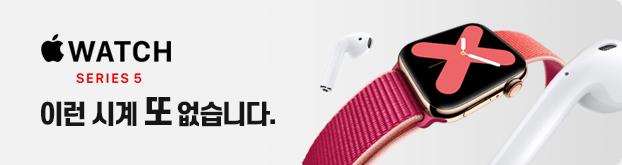 애플워치시리즈5 | 이런 시계 또 없습니다.