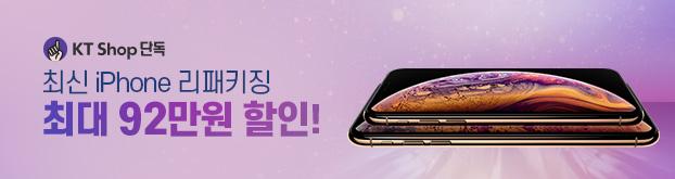 KT Shop 단독 | 최신 iPhone 리패키징 최대 92만원 할인!