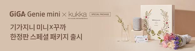 GiGA Genie mini X kukka | SPECIAL PACKAGE | 기가지니 미니 X 꾸까 한정판 스페셜 패키지 출시