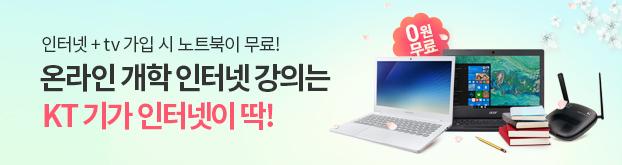 인터넷+tv가입 시 노트북이 무료! 온라인 개학 인터넷 강의는 KT 기가 인터넷이 딱! | 0원 무료