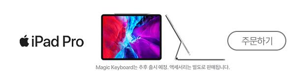 iPad Pro | Magic Keyboard는 추후 출시 예정, 액세서리는 별도로 판매됩니다. | 주문하기