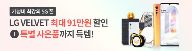 가성비 최강의 5G폰 | LG VELVET 최대 91만원 할인 + 특별 사은품까지 득템!
