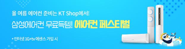 올 여름 에어컨 준비는 KT Shop에서! 삼성에어컨 무료 득템! 에어컨 페스티벌 | ※ 인터넷 1G + tv에센스 가입 시