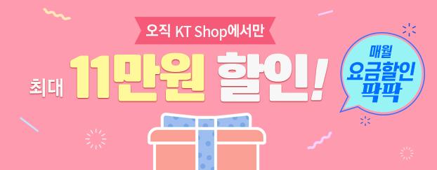 오직 KT Shop에서만 매월 요금할인 팍팍!