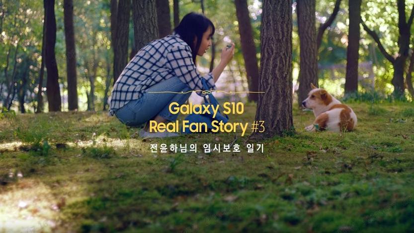 Galaxy S10 Real Fan Story 영상