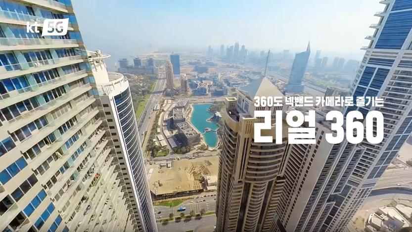 KT 5G 리얼 360 영상