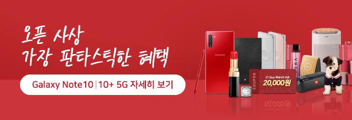 KT Shop 오픈 사상 가장 판타스틱한 혜택! Galaxy Note10│10+ 자세히보기