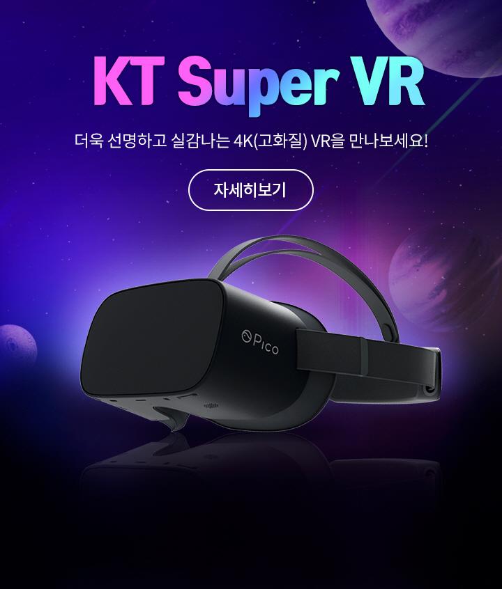 KT Super VR 가장 먼저 만나세요!