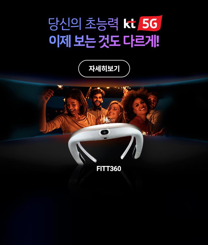 당신의 초능력 KT 5G, 이제 보는 것도 다르게! FITT360 / 자세히보기