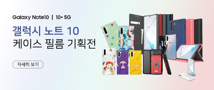 Galaxy Note10 ,10 + 케이스,필름 기획전