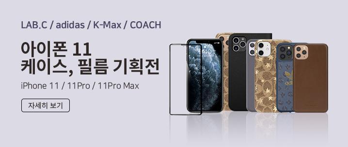 감각적인 럭셔리 스타일 COACH 정품 iPhone 11 케이스