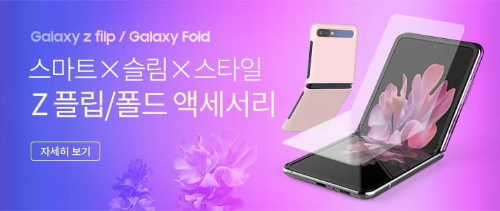 Galaxy z filp / Galaxy Fold 스마트x슬림x스타일 Z플립/폴드 액세서리 자세히 보기