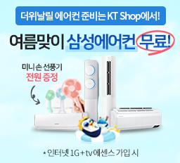더위날릴 에어컨 준비는 KT Shop에서! 여름맞이 삼성에어컨 무료! | 미니 손 선풍기 전원 증정 *인터넷 1G+ tv 에센스 가입 시