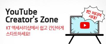 KT 액세서리샵에서 쉽고 간단하게 스타트하세요!