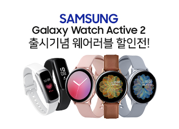 SAMSUNG Galaxy Watch Active 2  출시기념 웨어러블 할인전!