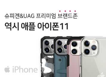 슈피겐&UAG 프리미엄 브랜드존 역시 애플 아이폰11