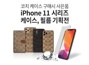 코치 케이스 구매시 사은품 iPhone 11 시리즈 케이스, 필름 기획전