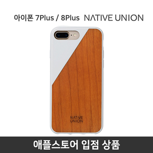 [Native Union] 네이티브 유니온 아이폰7플러스/8플러스 CLIC WOODEN 케이스