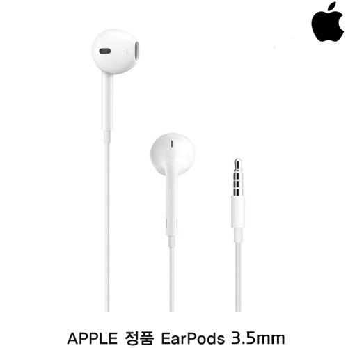 [애플] 애플정품 이어팟 EarPods with Remote and MIC (호환확인)