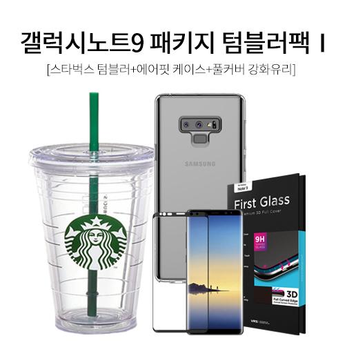 갤럭시노트9 텀블러팩 1(스타벅스 콜드컵 + 에어핏 케이스 + 풀커버 강화유리)