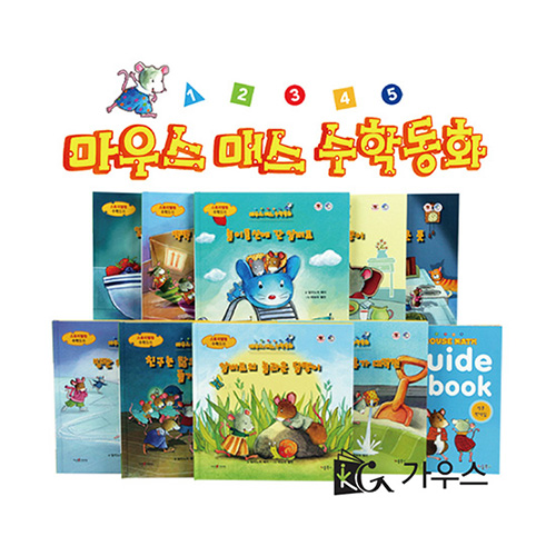 [가우스] 마우스 매스 동화 (전10종)