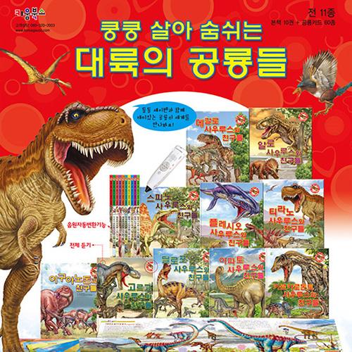 [가우스] 쿵쿵 살아 숨쉬는 대륙의 공룡들 동화 (전10종+공룡카드60종)