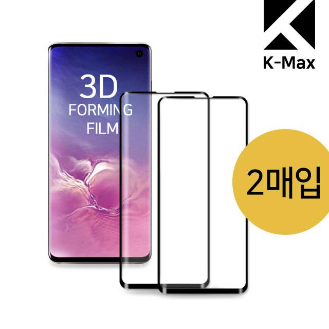 [K-MAX] 갤럭시 S10/S10플러스 3D 포밍 액정보호필름 2매입 지문인식가능