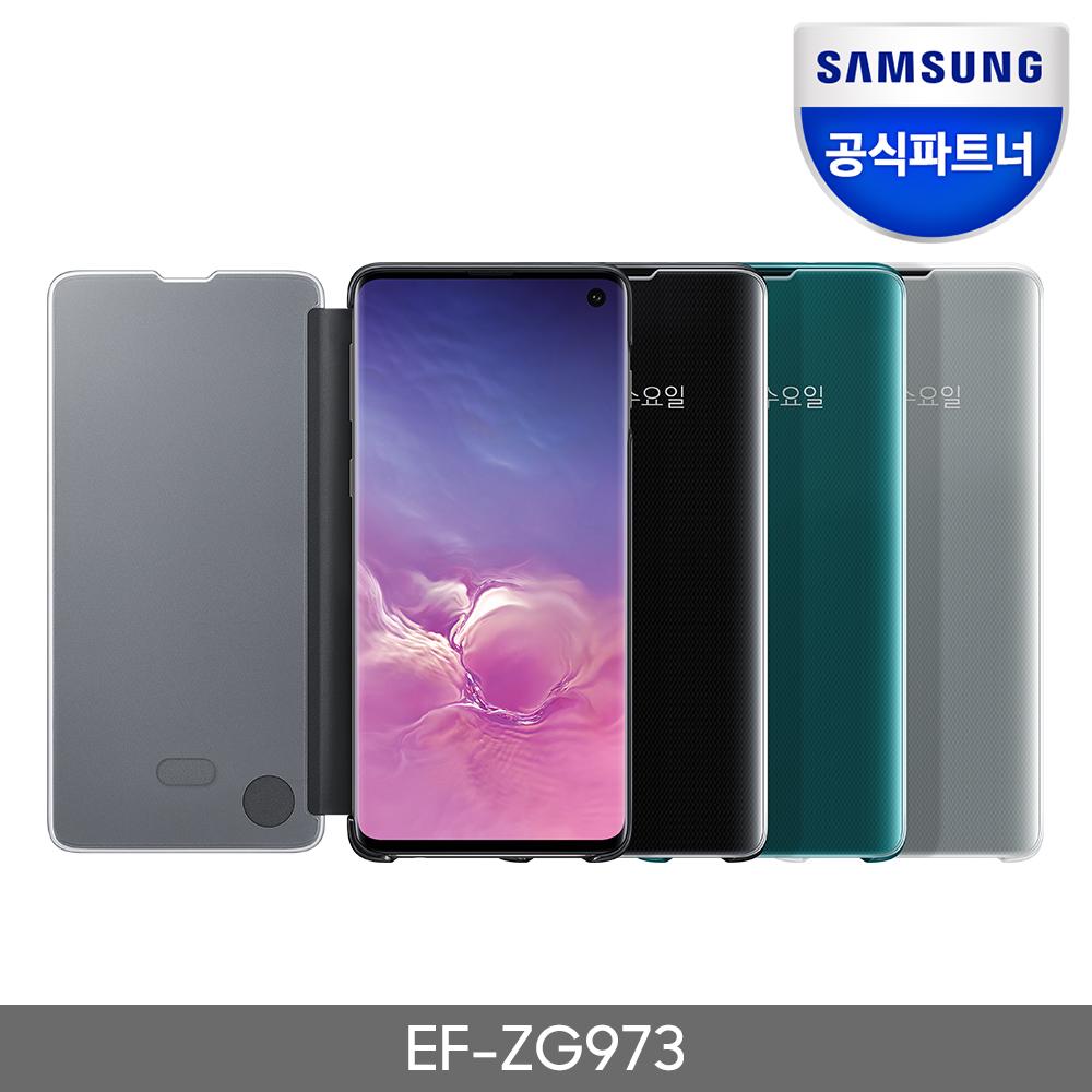[기획할인] [삼성] 갤럭시 S10 케이스 클리어 뷰 커버 EF-ZG973
