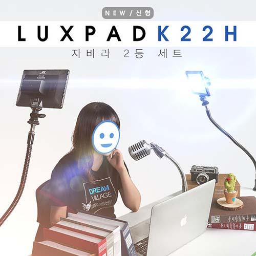 [LUXPAD] 룩스패드K22H 자바라 2등세트