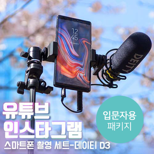 [입문자용패키지] 유튜브, 인스타그램 스마트폰 촬영 세트-데이티 D3 ★한정기간할인