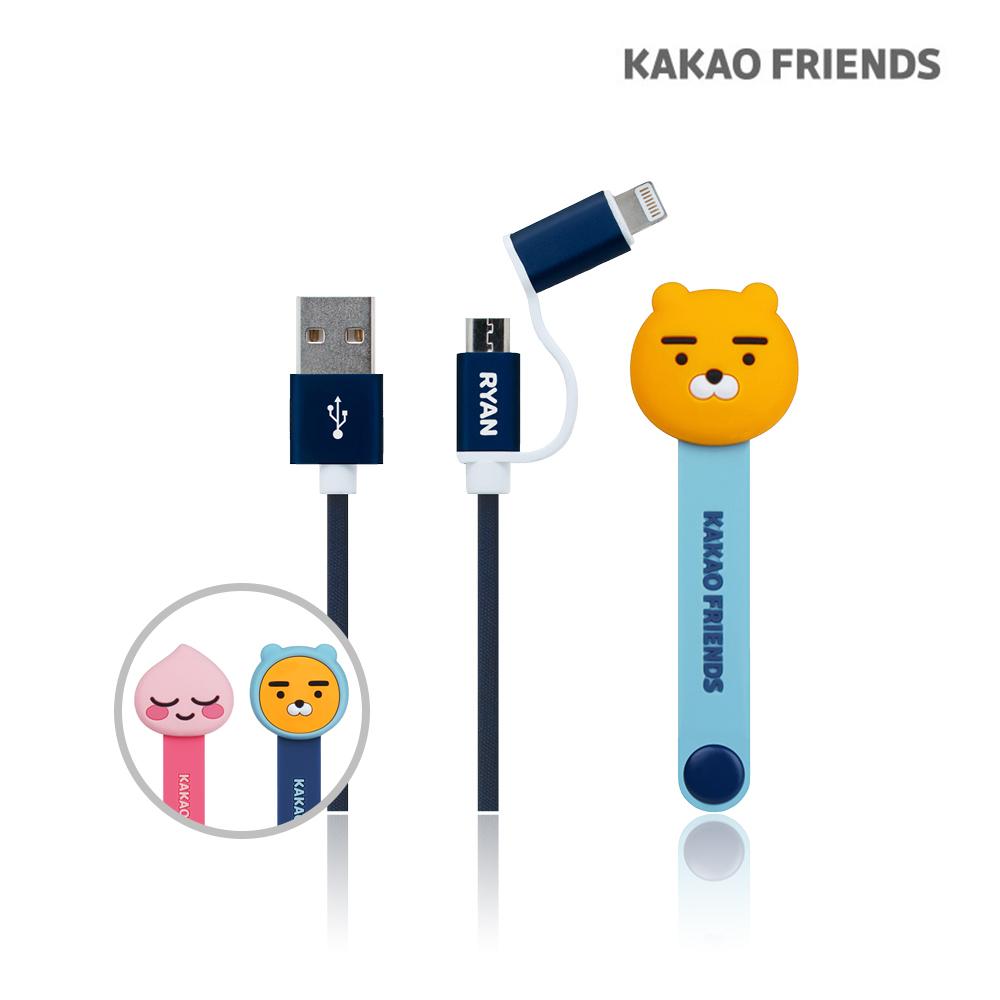 [카카오프렌즈] 2 in 1 멀티 핸드폰 고속 충전 케이블 1.5m/스트랩 포함