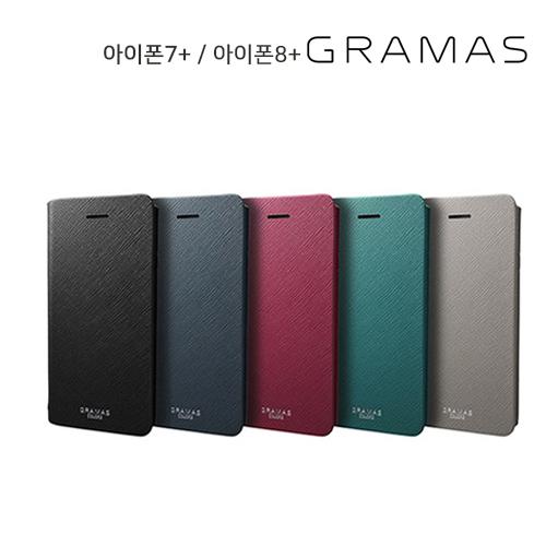[GRAMAS] 그라마스 EURO Passione 아이폰7플러스/아이폰8플러스 케이스