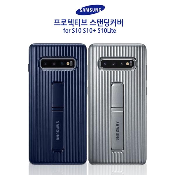 [삼성] 갤럭시 S10 프로텍티브 스탠딩 커버 케이스