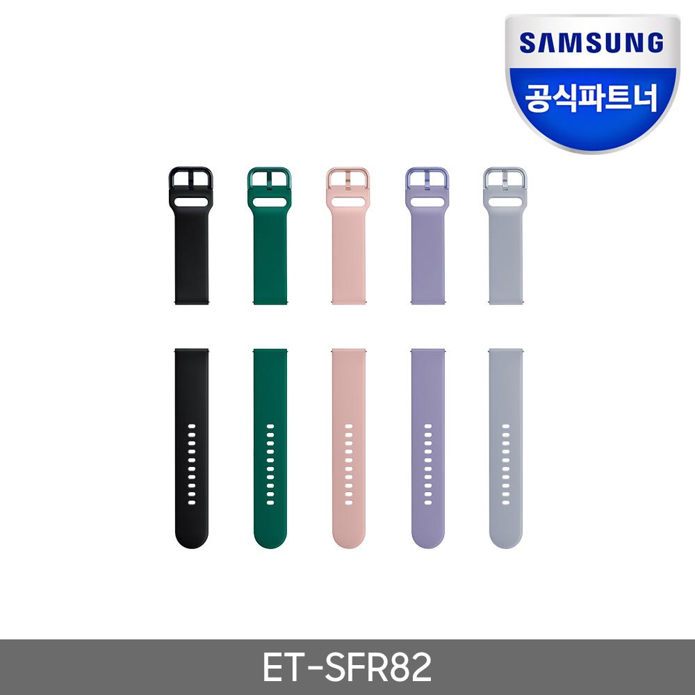 [삼성] 갤럭시 워치 액티브2 스포츠 스트랩 ET-SFR82