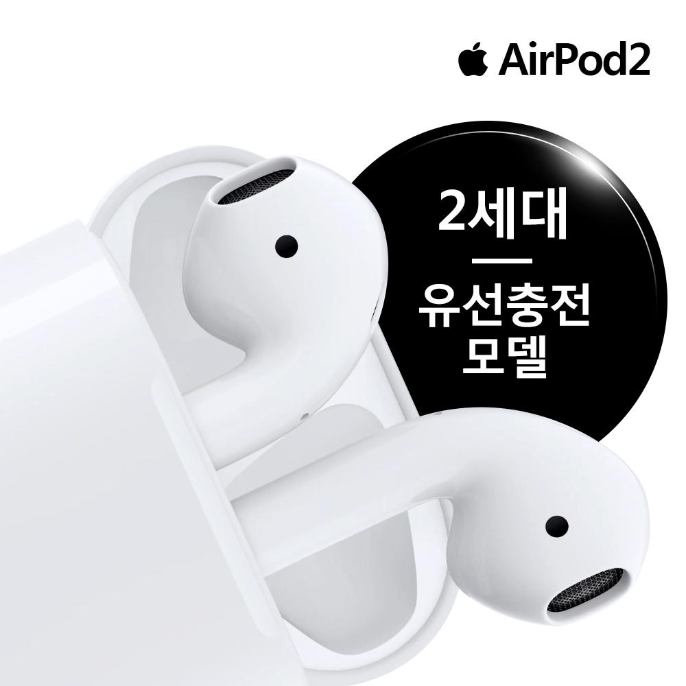 [APPLE] 애플 정품 AirPods 에어팟 2세대 (유선충전) 블루투스 무선 이어폰 MV7N2KH/A
